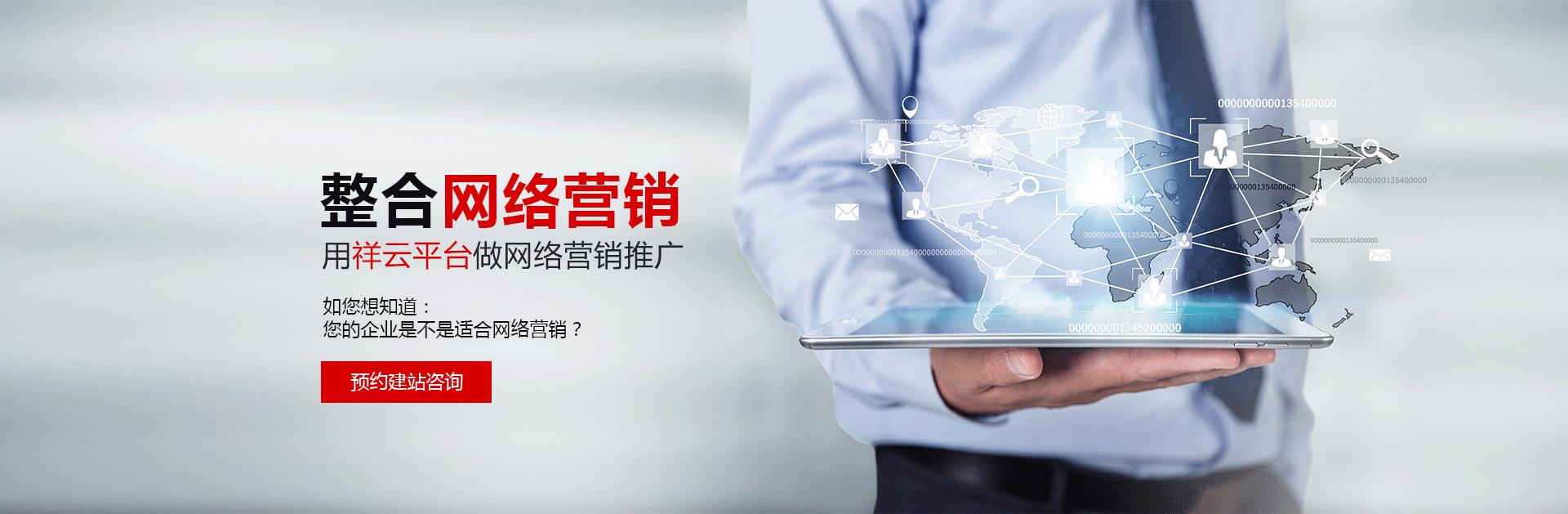 郑州全网推广