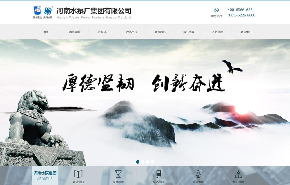 河南水泵集团 网站定制