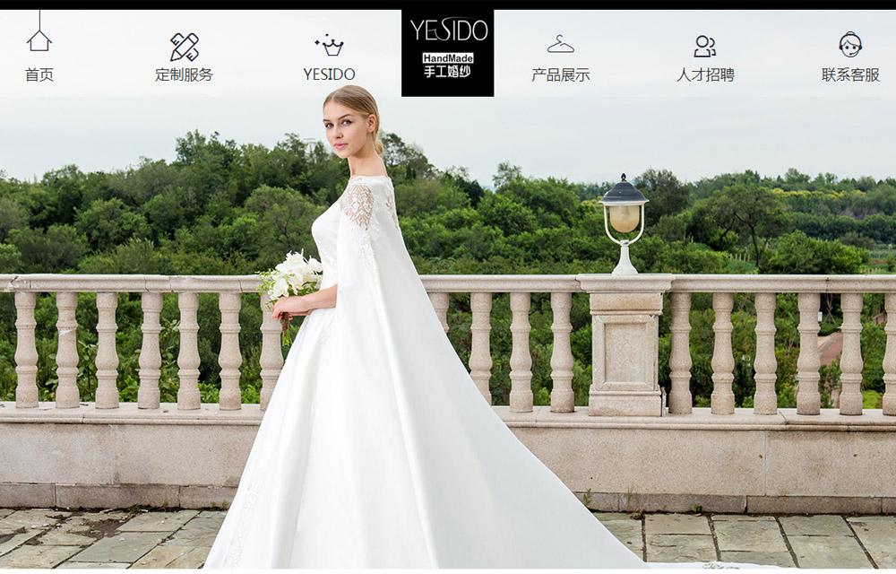 婚纱定制 网站建设