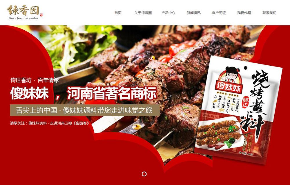 绿香园调味食品 营销型网站