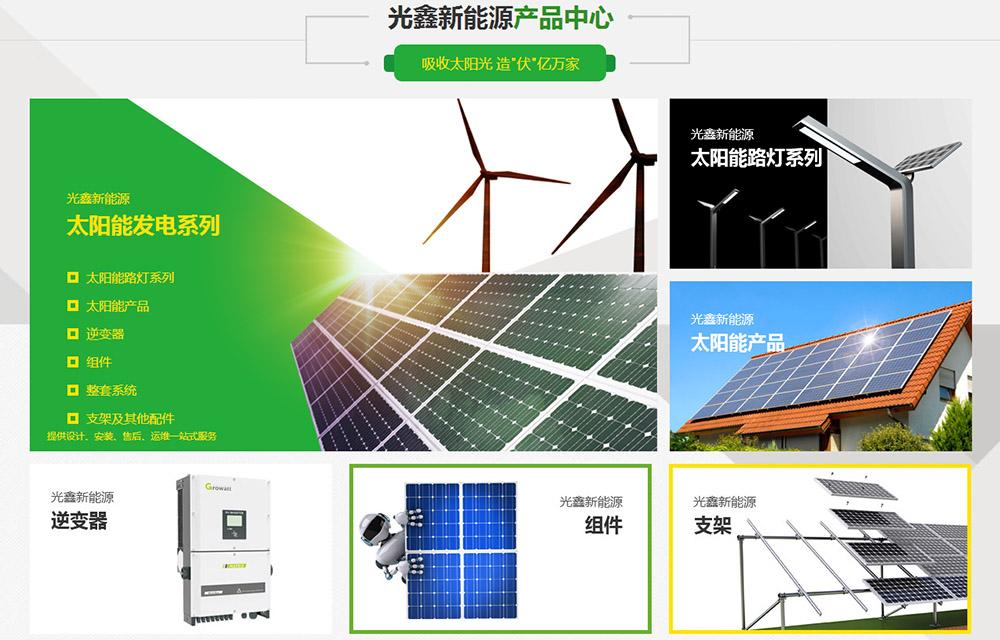光鑫新能源 网站定制