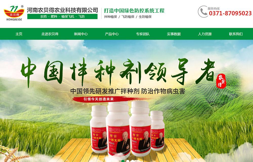 河南农贝得 营销型网站