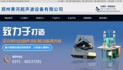 黄河超声波 网站建设