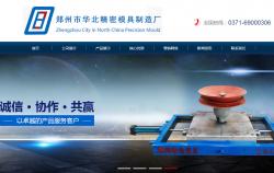 华北模具 网站建设