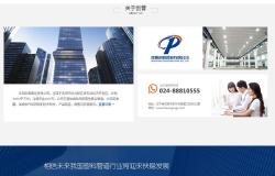 沈阳创普管业 网站建设