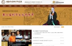 列子文化研究院 网站定制