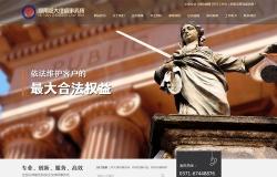 郑大律师事务所 网站建设