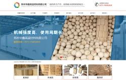 华鑫高温材料 网站定制