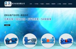 新乡水泵 网站制作