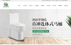 汇迎陶瓷 全网营销网站