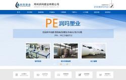 润玛塑业 网站定制