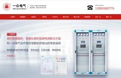 一众电气 全网营销型网站