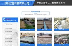 欣昌科技 营销型网站