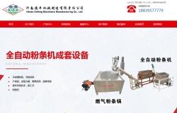 德丰机械 营销型网站