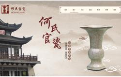 开封何氏官瓷 个性网站定制