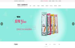 郑州众一食品  网站定制