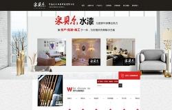 采贝涂料  郑州网络推广