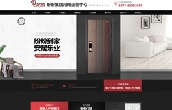 盼盼集团 郑州网站优化公司