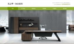 美之华办公家具 营销型网站