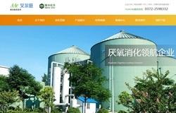 上市控股企业艾尔旺 营销型网站