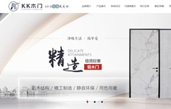 KK木门 营销网站