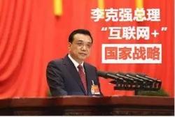 """国家总理李克强指出""""你做不做网站,线上线下一起做,比单做线下要强"""""""
