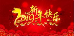 拓之琦恭祝各界朋友新年快乐!