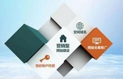 河南网站建设公司介绍好的营销型网站的要求(一)
