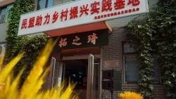 """拓之琦农业公司正式成立,由民盟基层组织建立的""""民盟助力乡村振兴实践基地""""揭牌启动"""