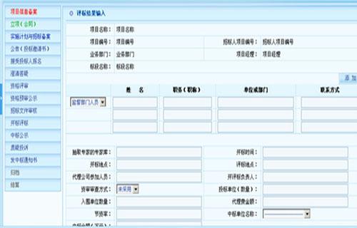 怀化网上招标业务管理系统