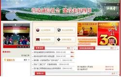 焦作政府网站