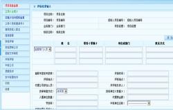 网上招标业务管理系统