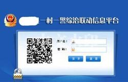 村警综治联动信息平台
