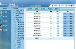 在线培训考试系统
