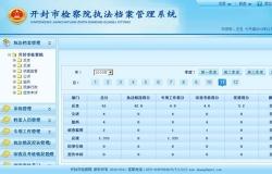 检察院执法档案管理系统
